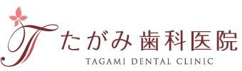 たがみ歯科医院|長崎市の歯医者・歯科・麻酔